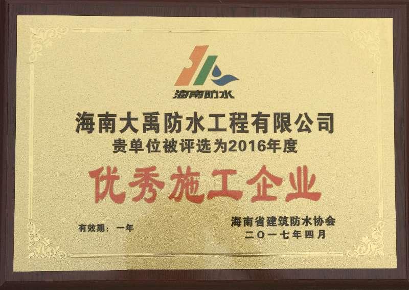 海南省建筑万博manbetx官网协会优秀施工企业
