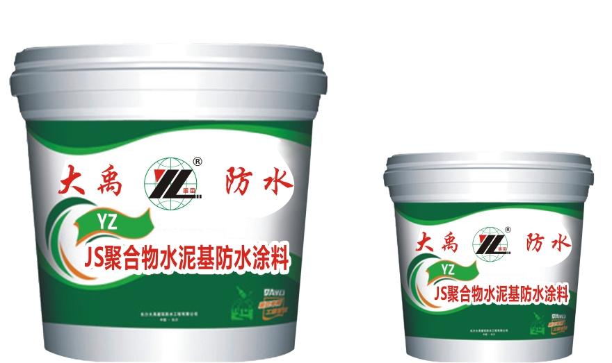 JS聚合物水泥基万博manbetx官网涂料2