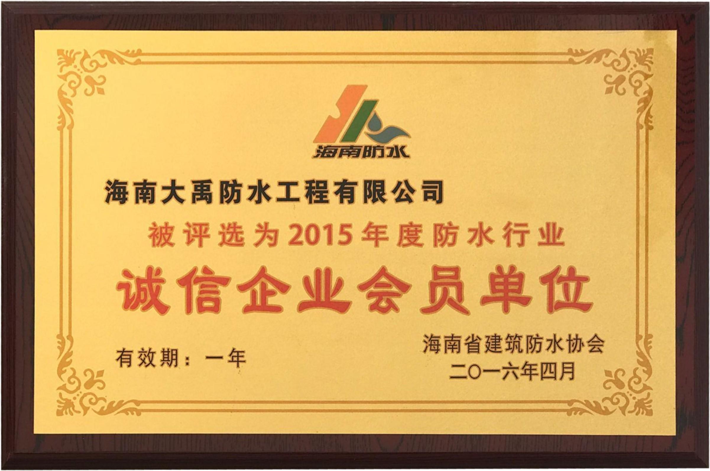 海南省建筑万博manbetx官网协会诚信企业会员单位