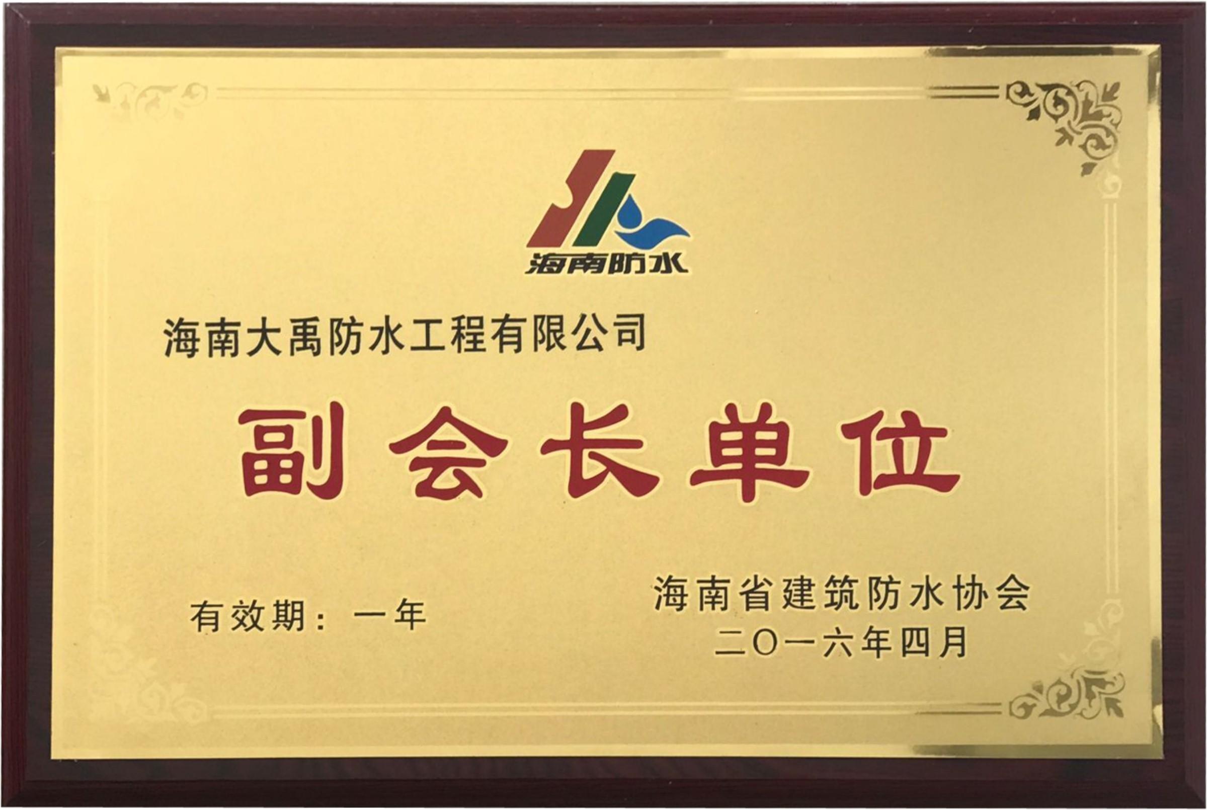 海南省建筑万博manbetx官网协会副会长单位16年