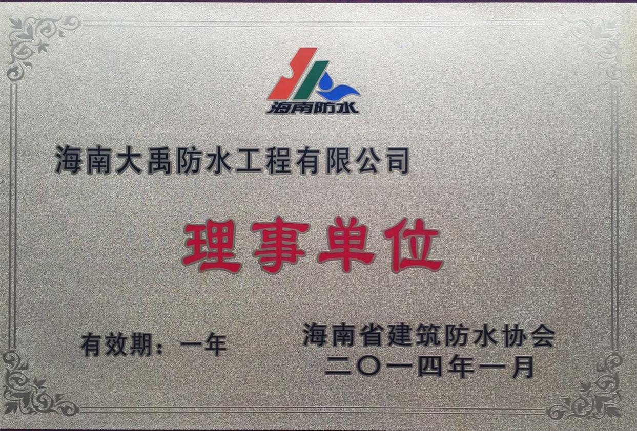 海南省建筑万博manbetx官网协会理事单位